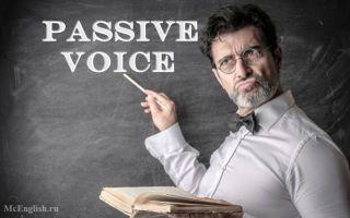 Passive Voice (пассивный залог в английском языке): образование, таблица времен, примеры предложений