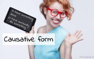 Causative form (каузативная форма в английском языке) — конструкция have something done: правила, таблица с примерами