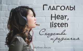 Слышать или слушать: в чем разница между hear и listen
