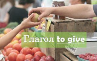 Фразовый глагол Give: значения и перевод. Три формы глагола, примеры предложений