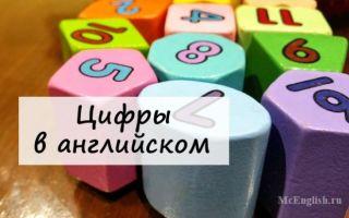 Цифры на английском от 1 до 1000: как пишутся английские цифры