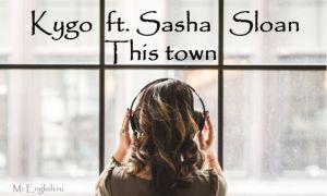 Kygo feat Sasha Sloan This town перевод, текст песни (lyrics)