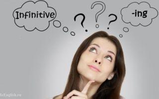 Infinitive form or ing form (Инфинитив или ing): правила употребления, таблица, примеры