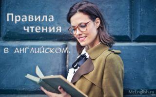 Правила чтения в английском языке и как научиться читать по английски с нуля