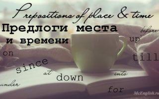 Предлоги места в английском языке и предлоги времени — Prepositions of place and time