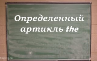 Определенный артикль в английском языке  — Definite article The & zero article