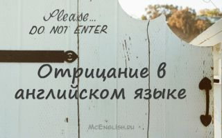Отрицательные предложения в английском языке — Negative sentences in English