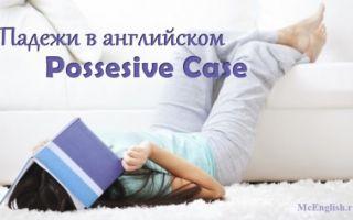 Притяжательный падеж в английском языке — Possesive Case