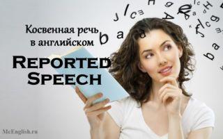 Прямая и косвенная речь в английском языке — Direct speech and Reported speech
