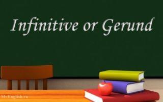 Инфинитив и герундий в английском языке (Infinitive and Gerund): разница в употреблении, глаголы после которых употребляется инфинитив и герундий