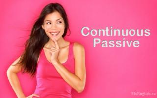 Present Continuous Passive, Past Continuous Passive — пассивный залог в континиус