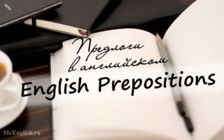 Предлоги в английском языке — English Prepositions