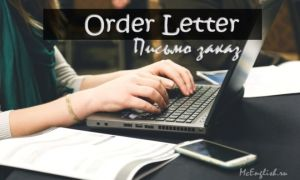 Письмо заказ на английском (Order letter)