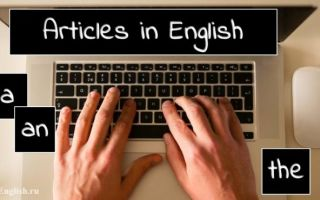 Articles in English — артикли в английском языке: a, an, the, zero article