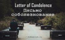 Особенности составления письма соболезнования на английском языке