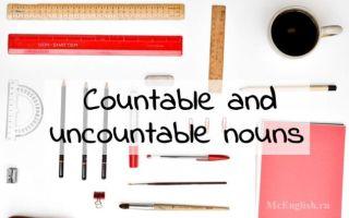 Исчисляемые и неисчисляемые существительные в английском языке — countable and uncountable nouns