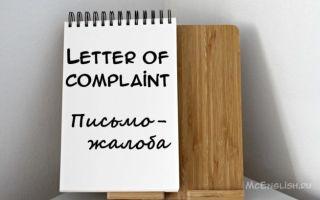 Письмо-жалоба на английском языке (letter of complaint), рекламация и письмо-требование (claim)