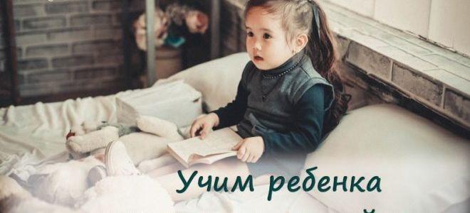 Как научить ребенка читать по-английски и правила чтения в английском языке для детей