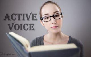 Активный залог в английском языке (Active Voice): времена и таблица с примерами