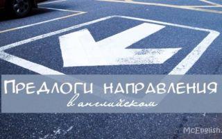 Всё о предлогах направления (движения) в английском языке — Prepositions of direction (movement)