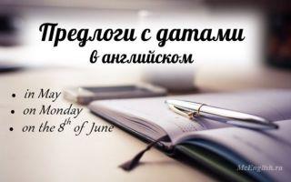 Предлоги с датами в английском языке (с месяцами, днями недели)