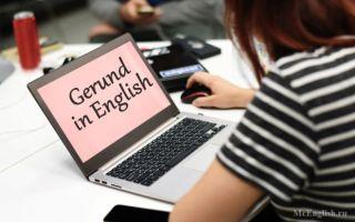 Герундий в английском языке (Gerund): что такое герундий, его формы и функции, употребление герундия