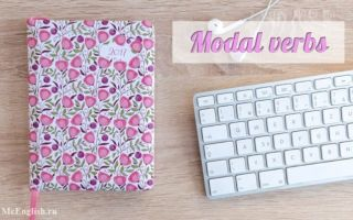 Модальные глаголы в английском языке (modal verbs): что такое модальные глаголы, их спряжение, эквиваленты, таблица