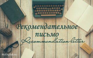 Как составить рекомендательное письмо на английском языке — Recommendation letter