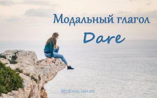 Особенности глагола Dare: модальный или нет, варианты спряжения