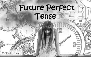 Всё, что нужно знать о Future Perfect Tense (will have been done)