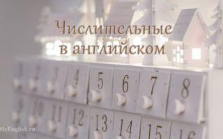 Числительные в английском языке (Numerals in English): числа на английском