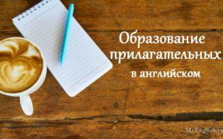 Образование прилагательных в английском языке: суффиксы прилагательных в английском