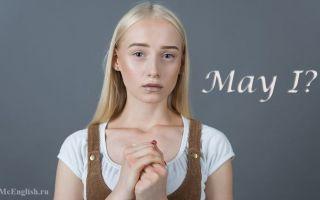 Модальный глагол May: разница между may и might , употребление may