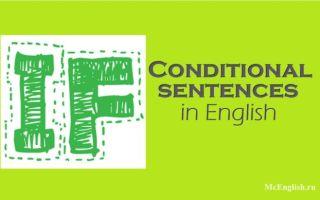 Условные предложения в английском языке  — Conditional Sentences