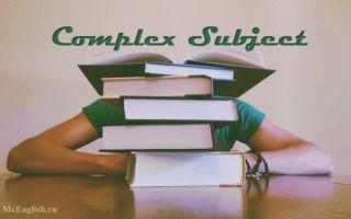 Complex Subject (сложное подлежащее в английском языке): правила, примеры, таблица