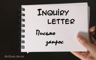 Письмо запрос на английском и письмо просьба