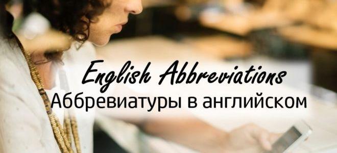 Расшифровка английских аббревиатур
