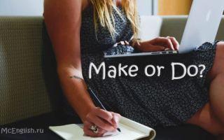 Как сделать правильный выбор: Make or do — основные отличия