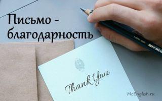Письмо благодарность на английском языке — Thank you letter