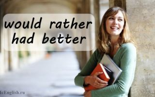 Would rather, had better, would prefer — конструкции для выражения предпочтения: употребление, разница