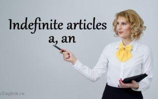 Употребление неопределенного артикля A (an) в английском языке — Indefinite article