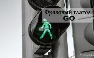 Фразовый глагол go с предлогами: go out, on, up перевод и примеры