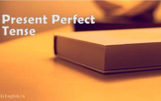 Present Perfect Tense — настоящее совершенное время в английском языке: правила образования и употребления, маркеры времени, примеры предложений