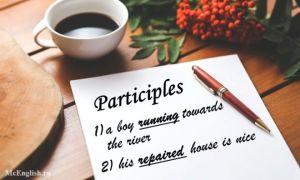 Participle 1 и Participle 2 (причастия в английском языке): present и past participle, их формы, функции причастия в английском языке, примеры