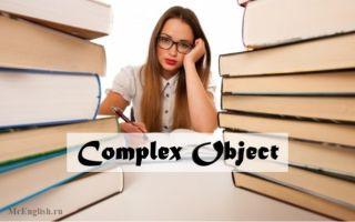 Complex Object — сложное дополнение в английском языке: правило, примеры предложений