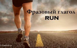 Фразовый глагол Run: значения, три формы глагола, употребление в предложениях
