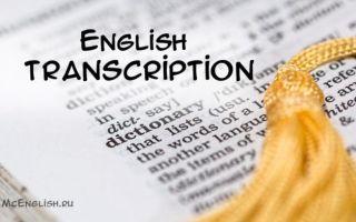 Английская транскрипция: транскрипционные знаки английского языка,  как читать транскрипцию на английском