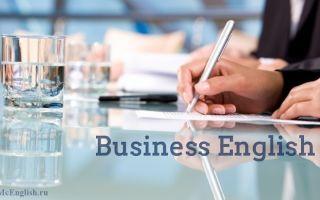 Как самостоятельно выучить деловой английский: лучшие методики и учебники Business English