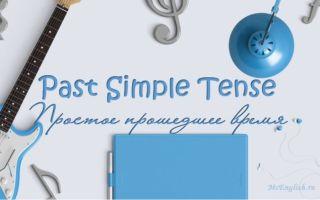 Образование Past Simple Tense (простого прошедшего времени в английском языке)