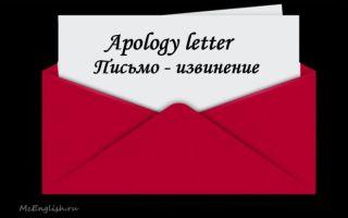 Письмо-извинение на английском языке (Apology letter)
